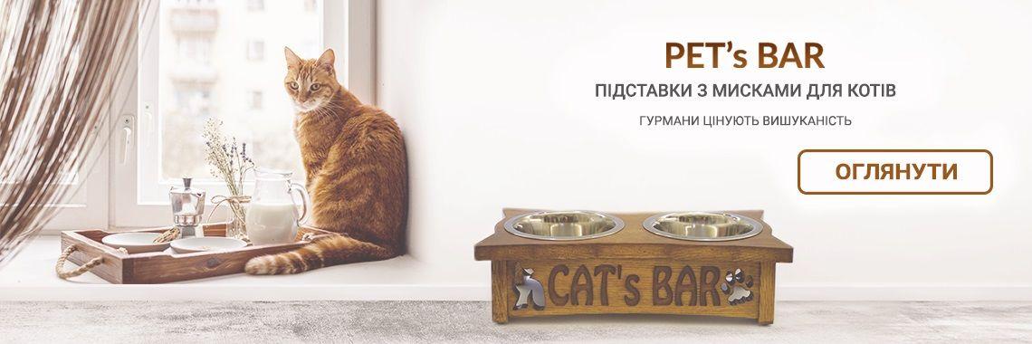 Підставки з мисками для котів